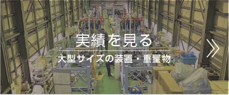 大型サイズの省力化機械装置・重量物
