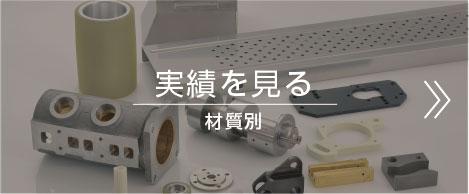 材質別の省力化機械